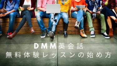 DMM英会話の無料体験レッスンの始め方、登録から予約方法までを解説