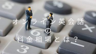 オンライン英会話の相場とは?料金体系を確認して自分に合ったサービス選びを